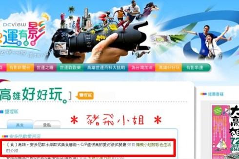 [豬飛] 高雄世運,台灣加油。文章上榜,開心到轉圈圈了