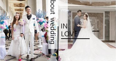 婚禮|關於結婚的10件不可不知道的事,婚禮籌備懶人包