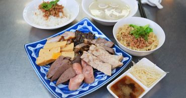 【嘉義西區】西市魯熟肉~老饕帶路市場內的銅板小吃魯熟肉!嘉義人的老店下午茶這樣吃!