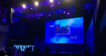 PIXNET Social Summit 2018 社群高峰會 那些給部落客的建議