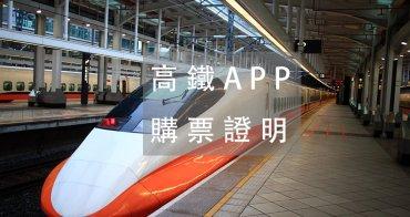 高鐵購票證明開立 手機APP一分鐘快速開好!