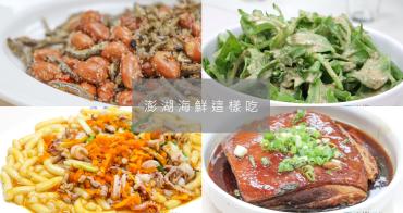 澎湖馬公美食 來福海鮮餐廳 冰花中卷生魚片美味極至