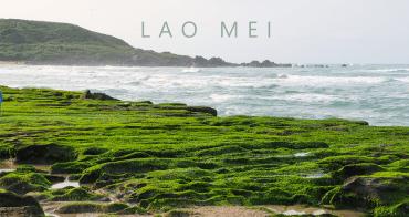 北海岸一日遊景點 老梅石槽 春季限定的綠地毯侵蝕美景