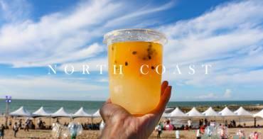 北海岸一日遊 小農日常和石門風箏文化 體驗人生不一樣的感受