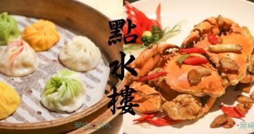 台北小巨蛋美食 點水樓 沙公處女蟳吃秋蟹季節正是時候