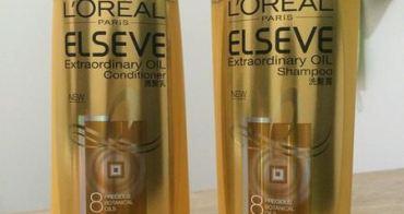 [美髮] 巴黎萊雅金緻護髮精油洗髮露 潤髮乳 洗護系列 添加多種精油成分讓頭髮彈性柔順好整理!