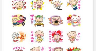 賴貼圖★P醬的偷吃布日語教室