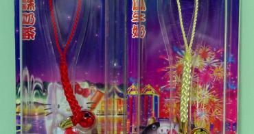 HELLO KITTYの台灣地方名物手機吊飾