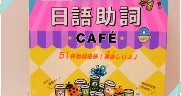 搞懂日語助詞看這本!「日語助詞CAFE」(附MP3)