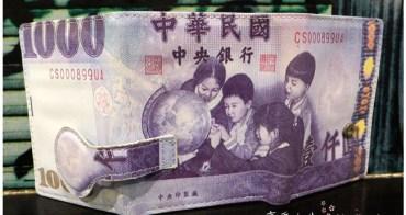 超逼真的千元紙鈔錢包