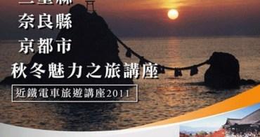 聽演講得「台北⇔日本近畿」來回機票