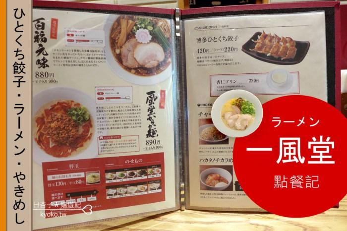觀光日語  │  博多一風堂・菜單翻譯 & 拉麵店相關日語  │ 美食篇(2)