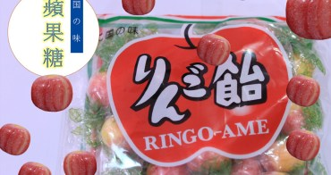北海道土產 |  小樽名物・紅蘋果糖果・りんご飴