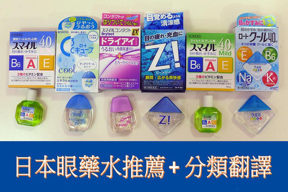 日本藥妝必買 | 日本眼藥水推薦 + 分類翻譯 - 哈日杏子嬉遊記
