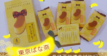 東京香蕉・長崎蛋糕禮盒 | 東京車站限定