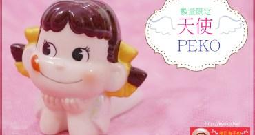 不二家 PEKO | 2016年・天使PEKO 陶瓷娃娃・網路商店數量限定版 |(收藏娃娃系列3)