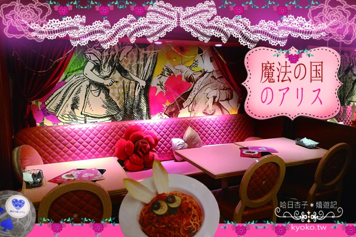 東京特色餐廳 | 魔法之國的愛麗絲・新宿西口美食
