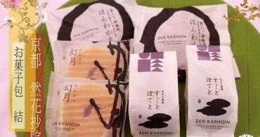 京都土產   然花抄院・お菓子包・結