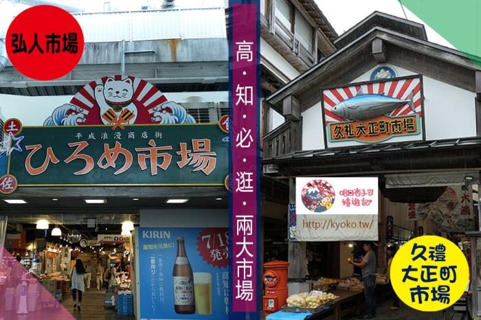 高知縣旅遊 弘人市場・久禮大正町市場 來一趟可以吃遍高知代表美食