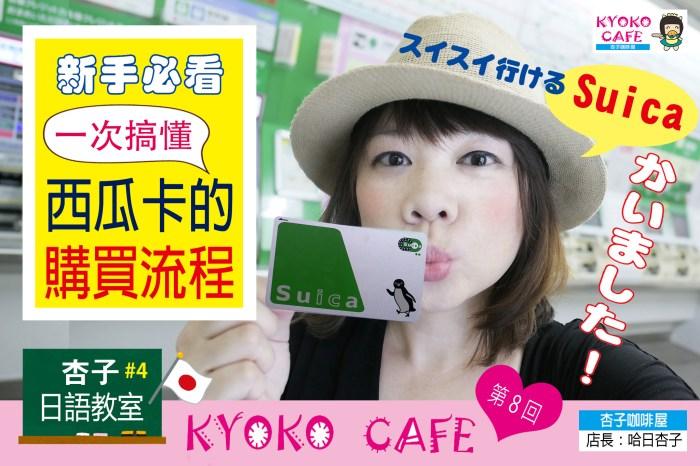 東京自助旅行新手必看   一次搞懂西瓜卡的購買流程&售票機上的日文單字
