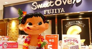 不二家 PEKO | 不二家專賣店・Sweet Oven FUJIYA 大丸梅田店 | 【Peko  Family Club】 集點對象店