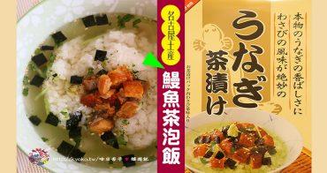 名古屋土產  鰻魚茶泡飯・跟在吃真的鰻魚飯一樣美味
