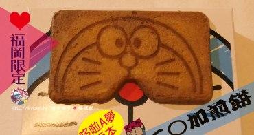 福岡限定 |  哆啦A夢・二〇加煎餅 |  I'm Doraemon | 東雲堂