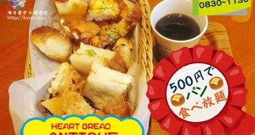 福岡・天神美食|早餐時段500日圓麵包吃到飽 ・HEART BREAD ANTIQUE