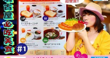 名古屋必吃美食(1) 點飲料就送餐點、超划算的【名古屋早餐套餐】與在地人才知道的【850日圓鰻魚蓋飯三吃】