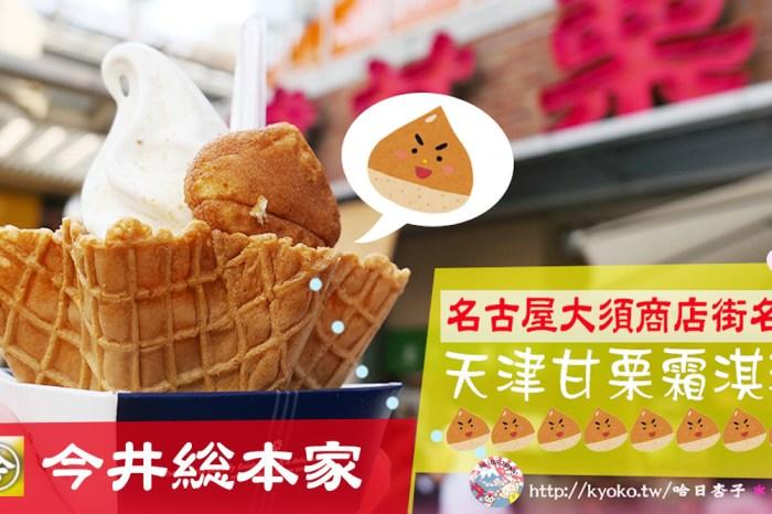 名古屋美食 大須名物・今井總本家*天津甘栗霜淇淋