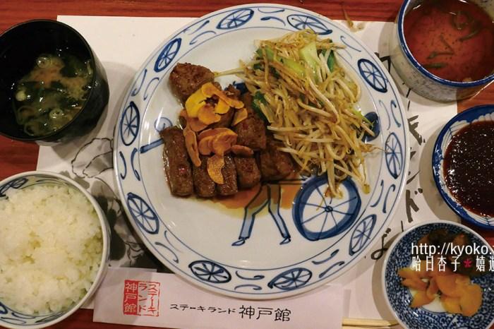 神戶美食    STEAK LAND 神戶館・神戶牛鐵板燒午餐套餐