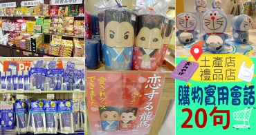 觀光日語   在土產店&禮品店購物實用會話20句   購物篇(3)