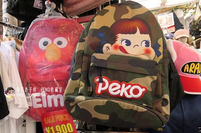 不二家 PEKO  | 不二家牛奶妹雙肩後背包(迷彩版) |2018年(雜貨小物系列11)