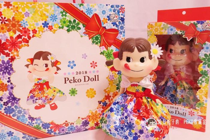 不二家 PEKO    Peko Doll・日本小七限定販售    セブンイレブン限定ペコちゃん人形    2018年(收藏娃娃系列14)