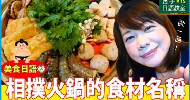 美食日語   相撲火鍋的食材名稱   <杏子日語教室>15