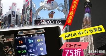 日本旅遊上網首選 | NINJA Wi-Fi 分享器 | 設定簡單 ・ 高速4G-LTE不限流量上到飽