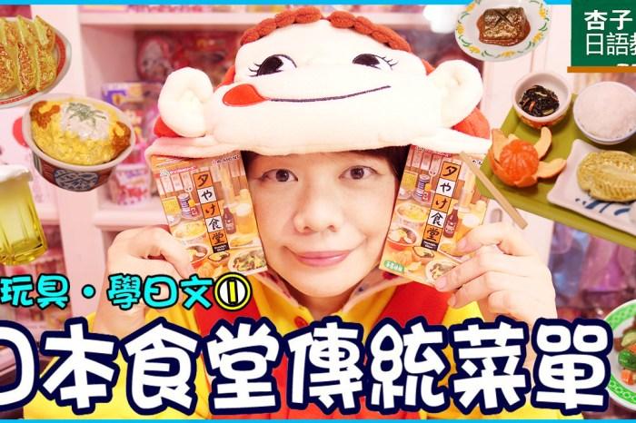 玩玩具*學日文① | 日本食堂傳統菜單 | <杏子日語教室>16