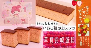 長崎土產   長崎心泉堂總本店・草莓長崎蛋糕   美樂蒂提袋組包裝