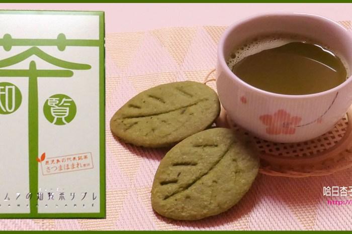 鹿兒島土產 | YANAGIMURA 的知覽茶 sablé    |   超美味的綠茶法式酥餅