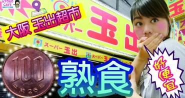 大阪必買| 玉出超市 |100日圓熟食 <杏子娛樂台>10
