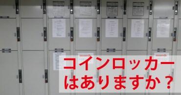 觀光日語 | コインロッカーはありますか? <請問有寄物櫃嗎> |  觀光篇(4)