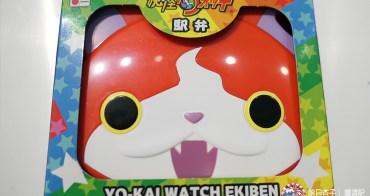 日本車站便當 | 妖怪手錶吉胖喵頭型便當 | 造型便當-4