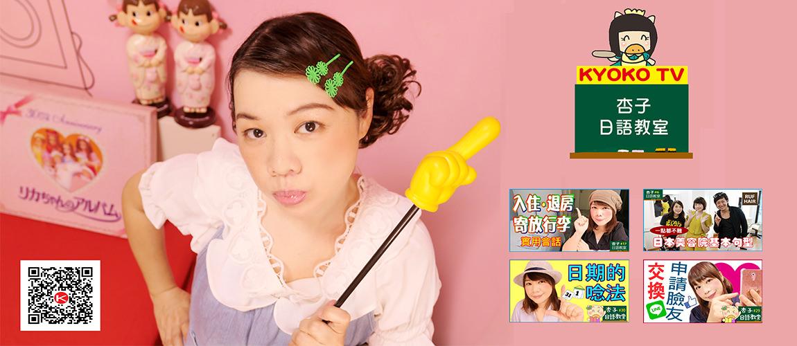 歡迎收看杏子日語教室