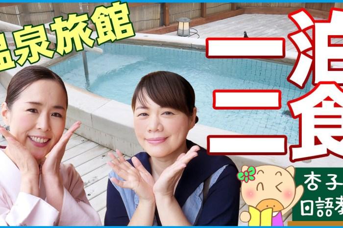 觀光日語 | 溫泉旅館一泊二食・重點句型