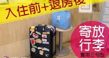 觀光日語   飯店入住前後寄放行李・實用日文3句型   住宿篇(2)