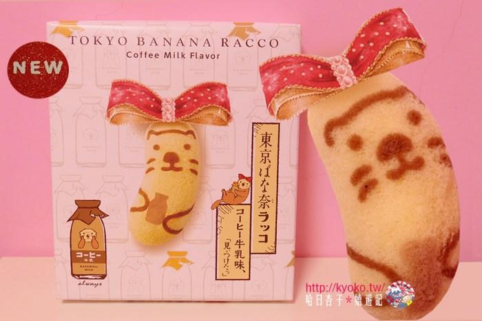 東京芭娜娜 | 海獭咖啡牛奶蛋糕 | 2018年11月甜蜜開賣