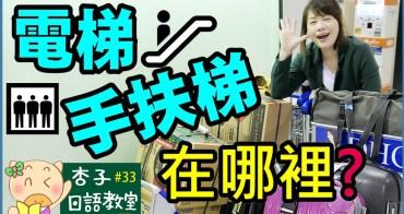 觀光日語 | 電梯在哪裡?手扶梯在哪裡?