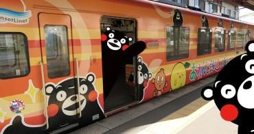 熊本旅遊 |  酷MA萌彩繪列車・肥薩橙鐵道 |  數數看車廂內外共有幾隻酷MA萌呢?