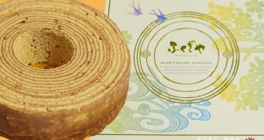 沖繩限定   FUKUGIYA・黑糖年輪蛋糕   今歸仁村濃郁黑糖風味保證吃一口就愛上