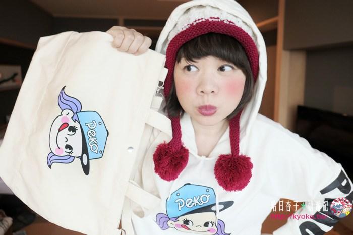不二家PEKO   AVAIL 服飾限定彩印連帽T&校園托特包   POP牛奶妹初登場   (雜貨小物類17)